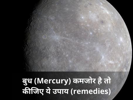 Lal kitab: बुध (Mercury) कमजोर है तो कीजिए ये उपाय (remedies)