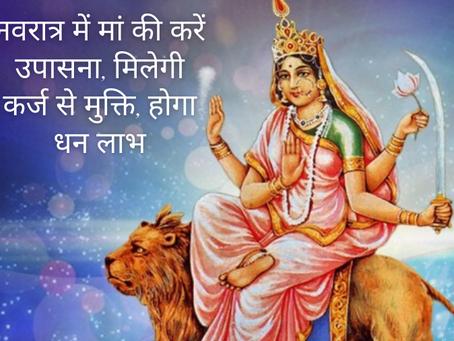 Navratri Special 2021 : नवरात्र में मां की करें उपासना, मिलेगी कर्ज से मुक्ति, होगा धन लाभ