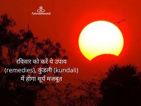 रविवार को करें ये उपाय (remedies), कुंडली (kundali) में होगा सूर्य मजबूत, मिलेगी मान-प्रतिष्ठा