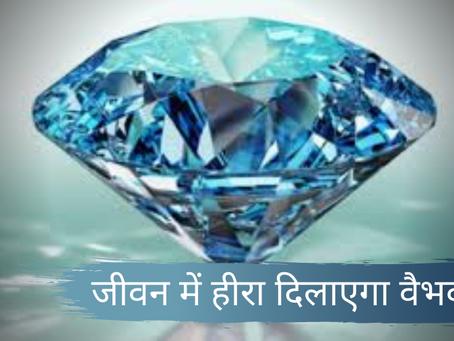 Astrology : जीवन में हीरा (Diamond) दिलाएगा वैभव, जानें कब और कैसे करें धारण, कौन से हैं उपरत्न