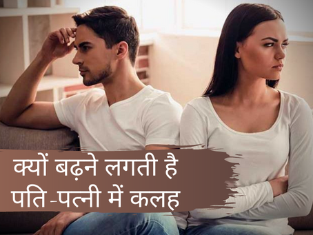 Astrology : क्यों बढ़ने लगती है पति-पत्नी में कलह, जानें वजह, आप भी तो नहीं कर रहें ये गलतियां