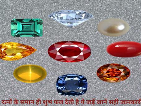 Astrology : रत्नों के समान ही शुभ फल देती है ये जड़ें जानें सही जानकारी