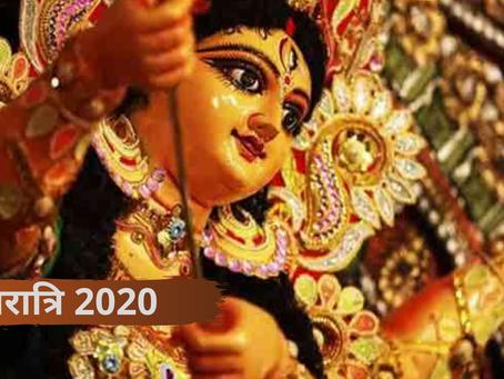 17 अक्तूबर से नवरात्रि (navratri) आरंभ