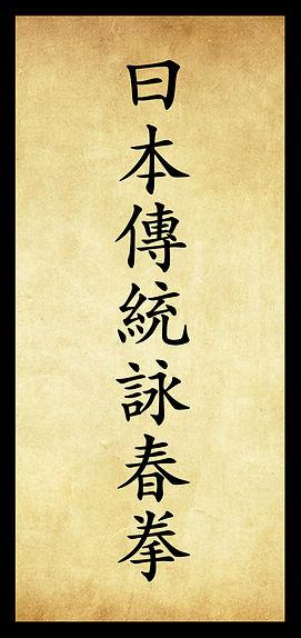 Wing Chun in Tokyo Japan