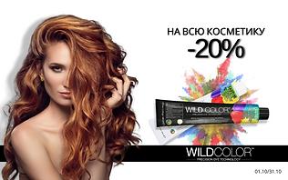 wildcolor_ru.png