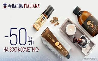 barbaitaliana_ru.jpg