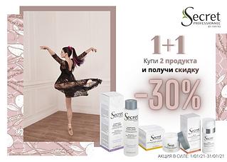 secret_ru.png