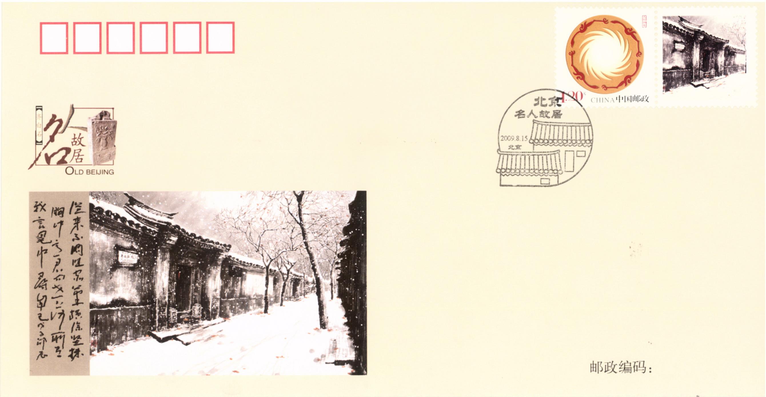 Residence of Qi Baishi