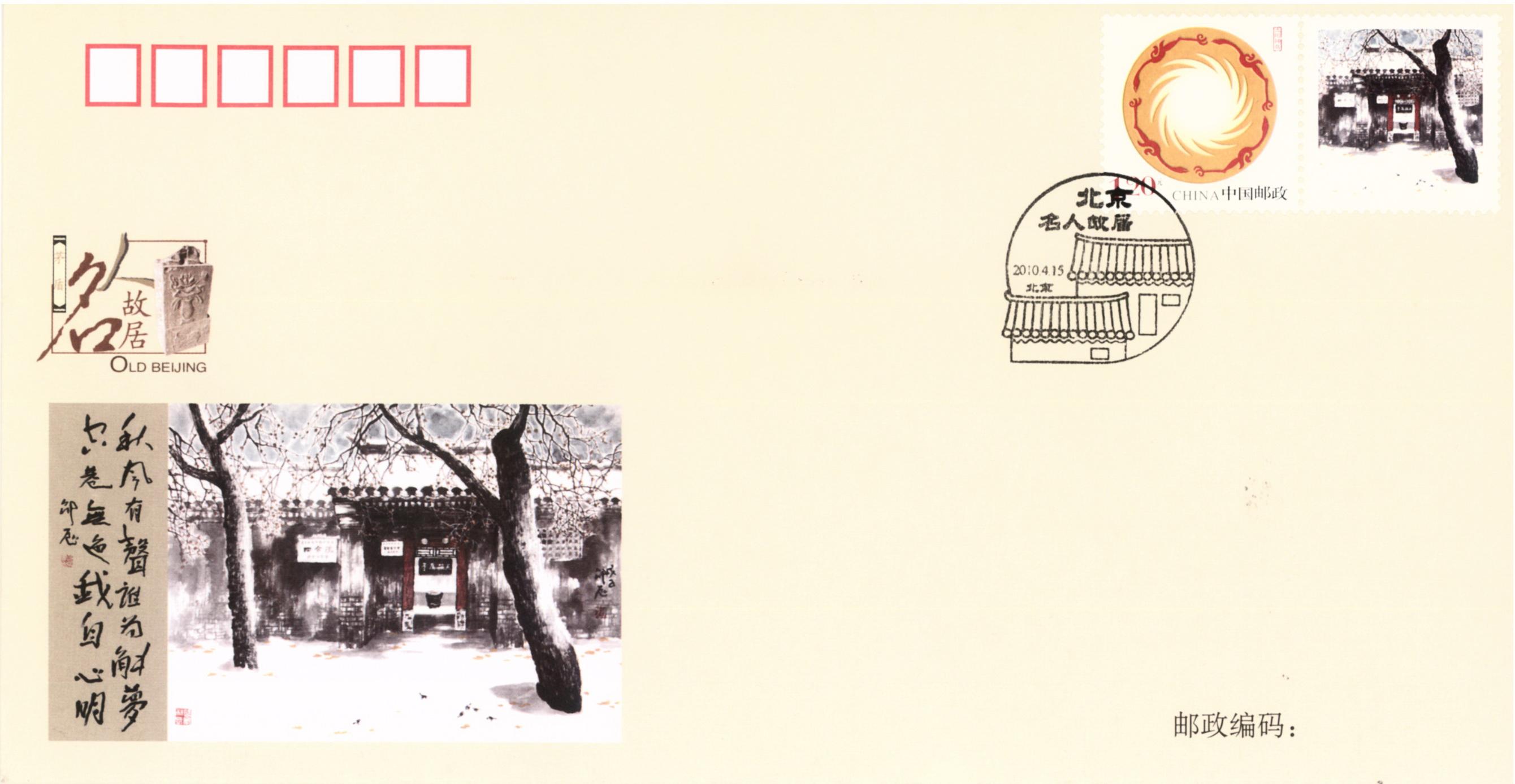 Residence of Mao Dun