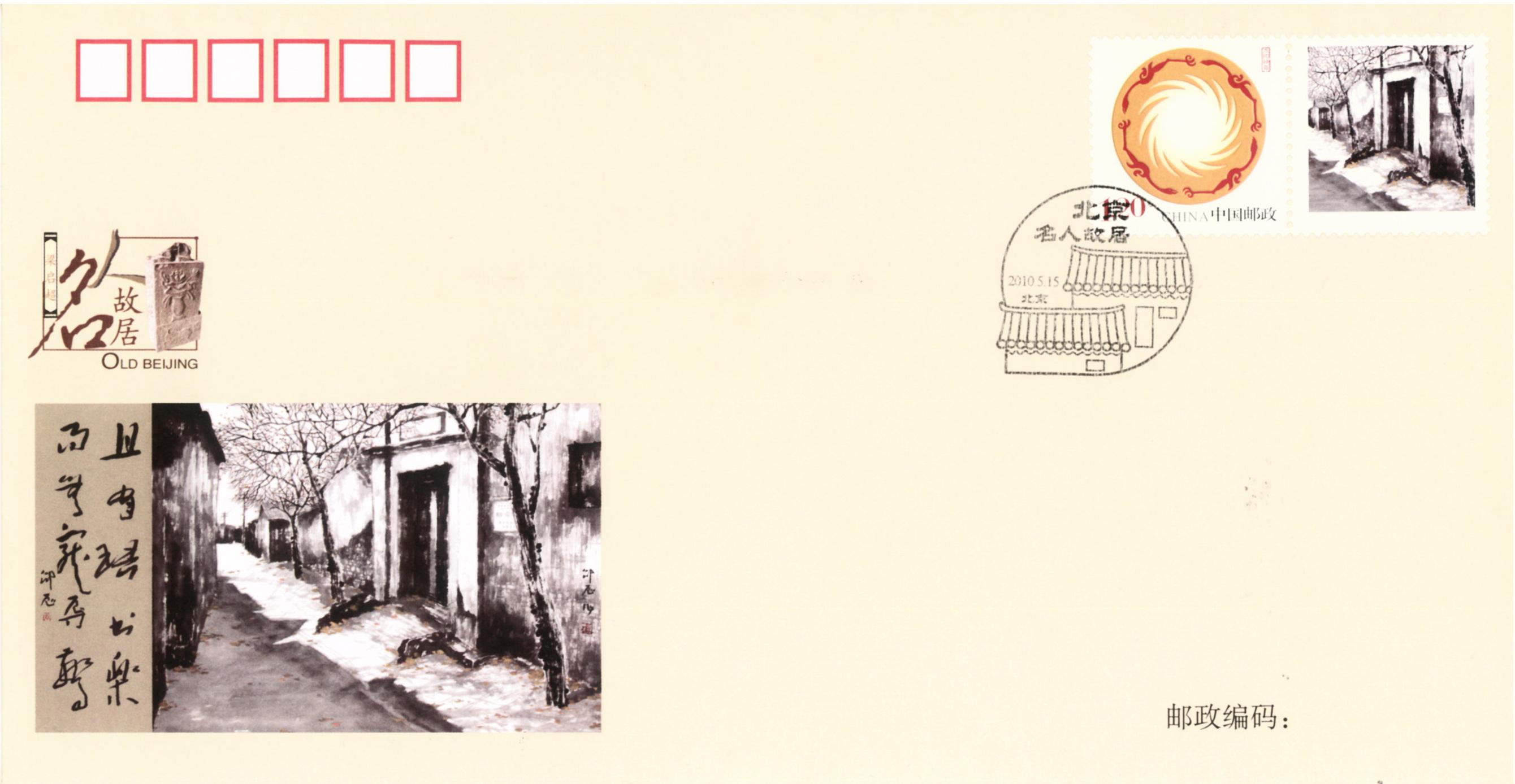 Residence of Liang Qichao