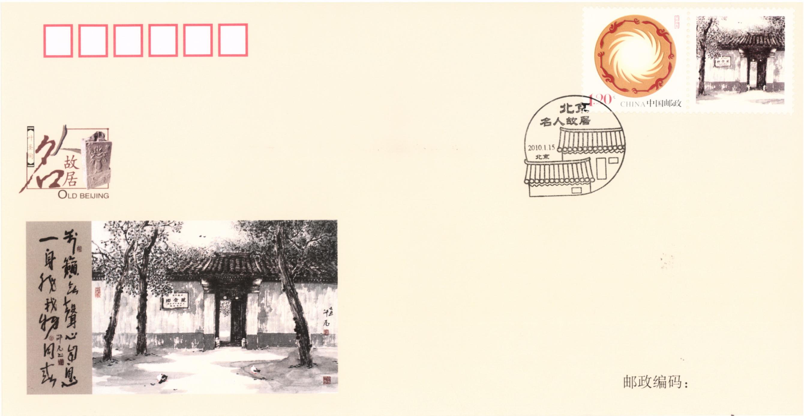 Residence of Ye Shengtao