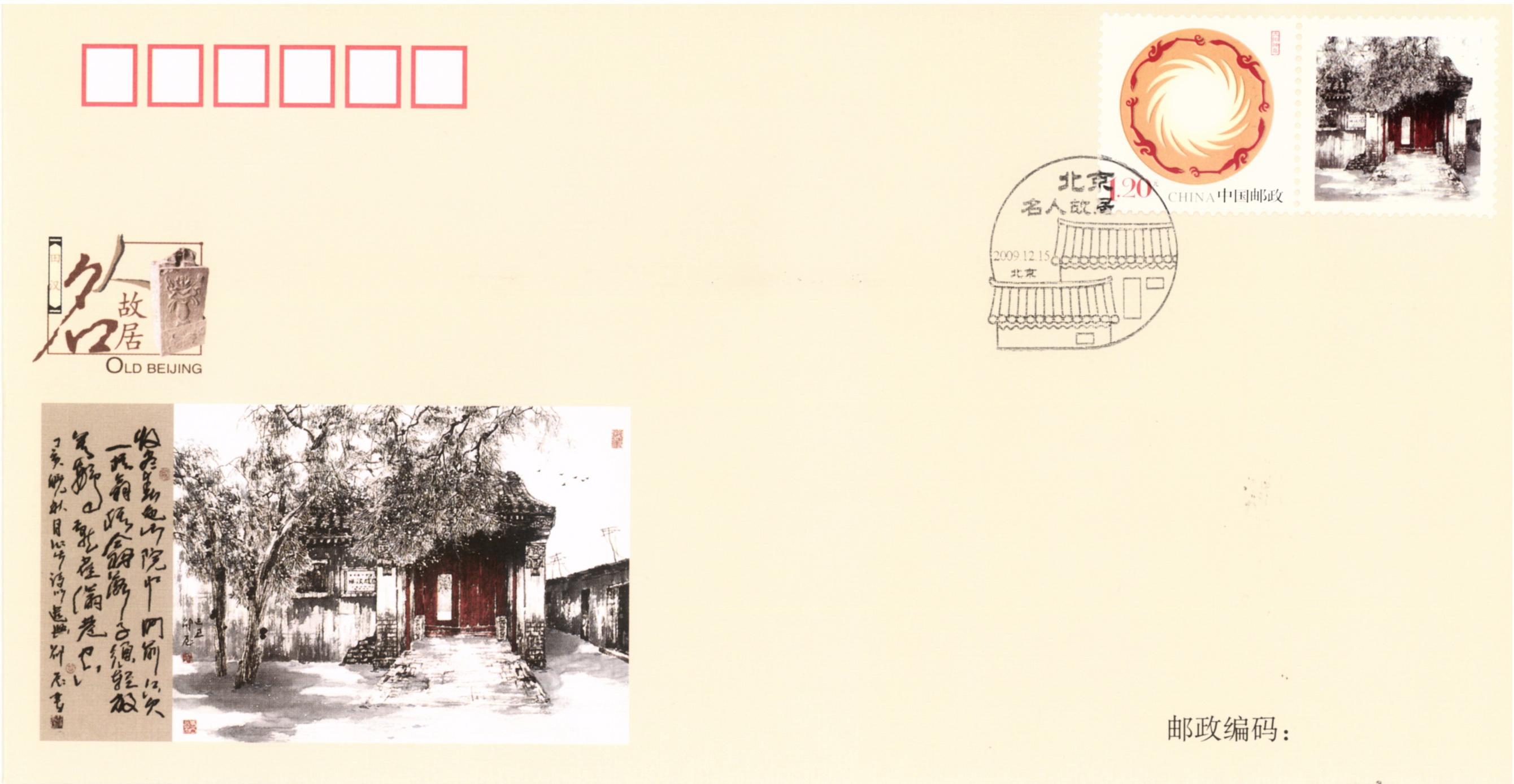 Residence of Tian Han
