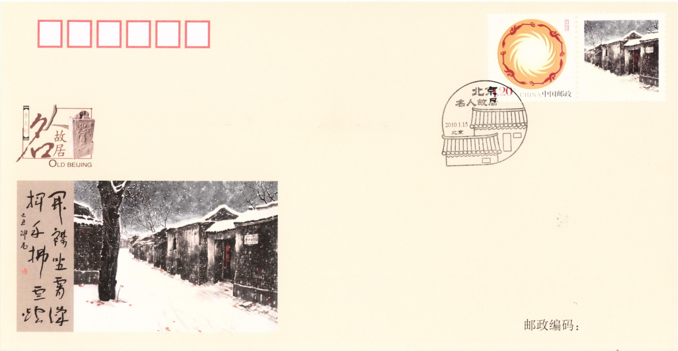 Residence of Li Dazhao