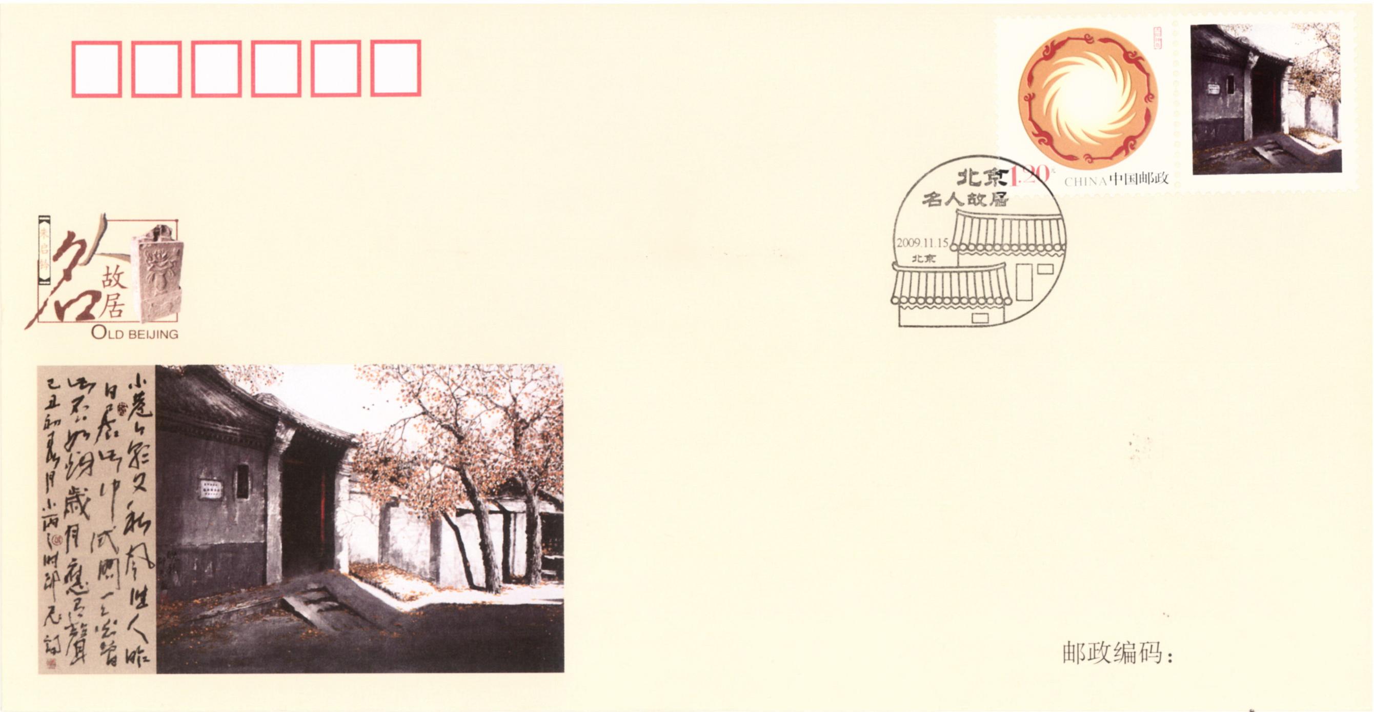 Residence of Zhu Qiqian
