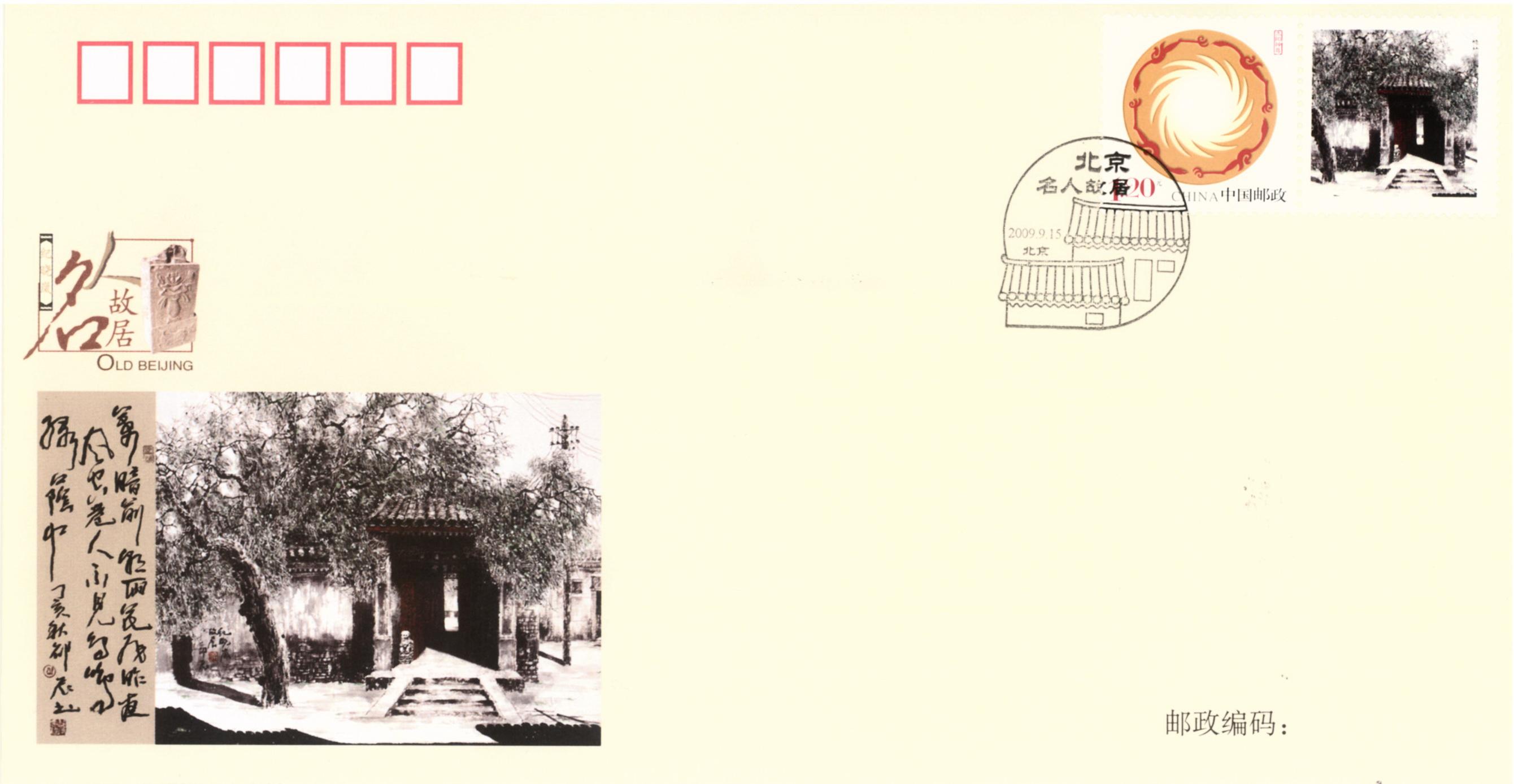 Residence of Ji Xiaolan