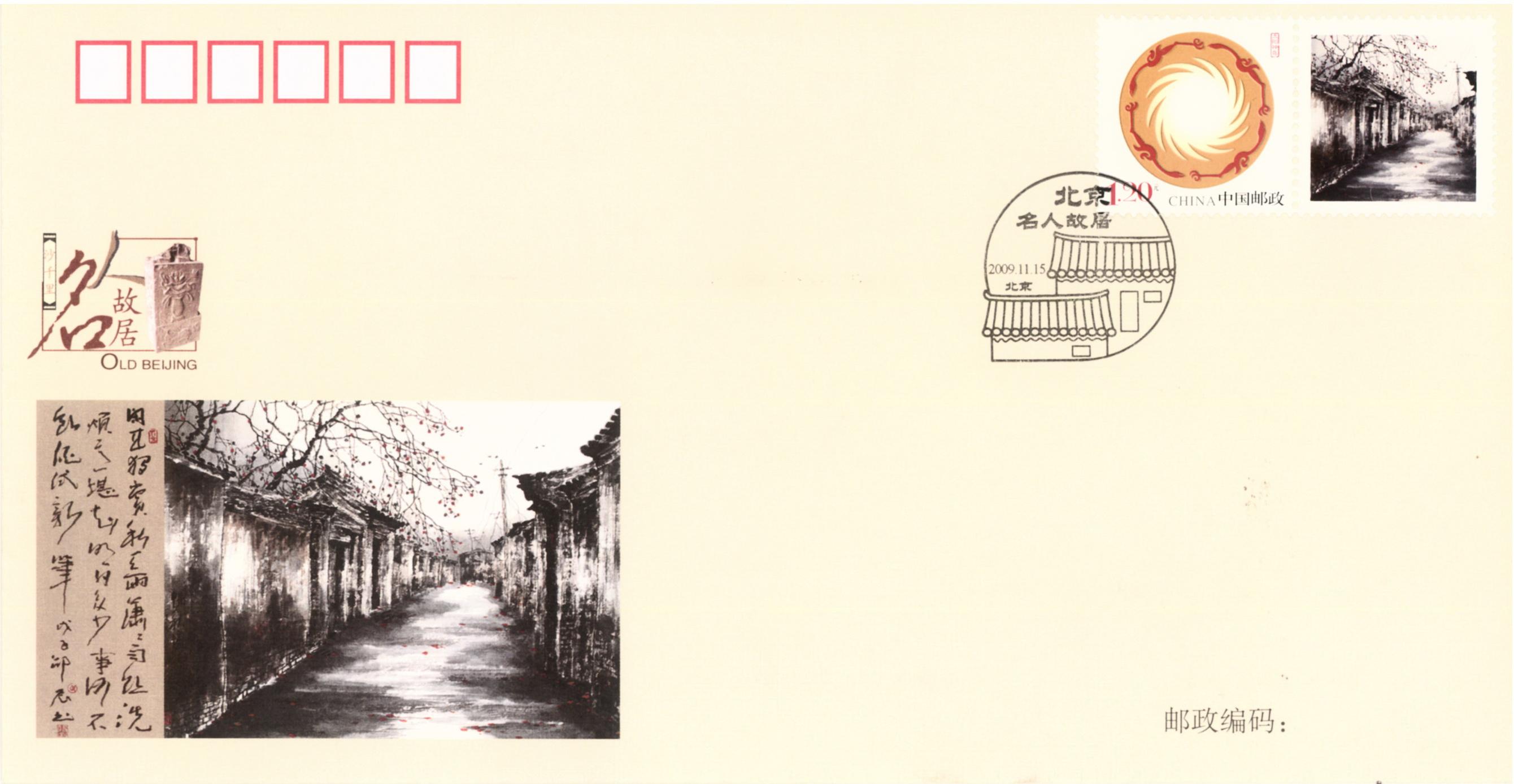 Residence of Sha Qianli