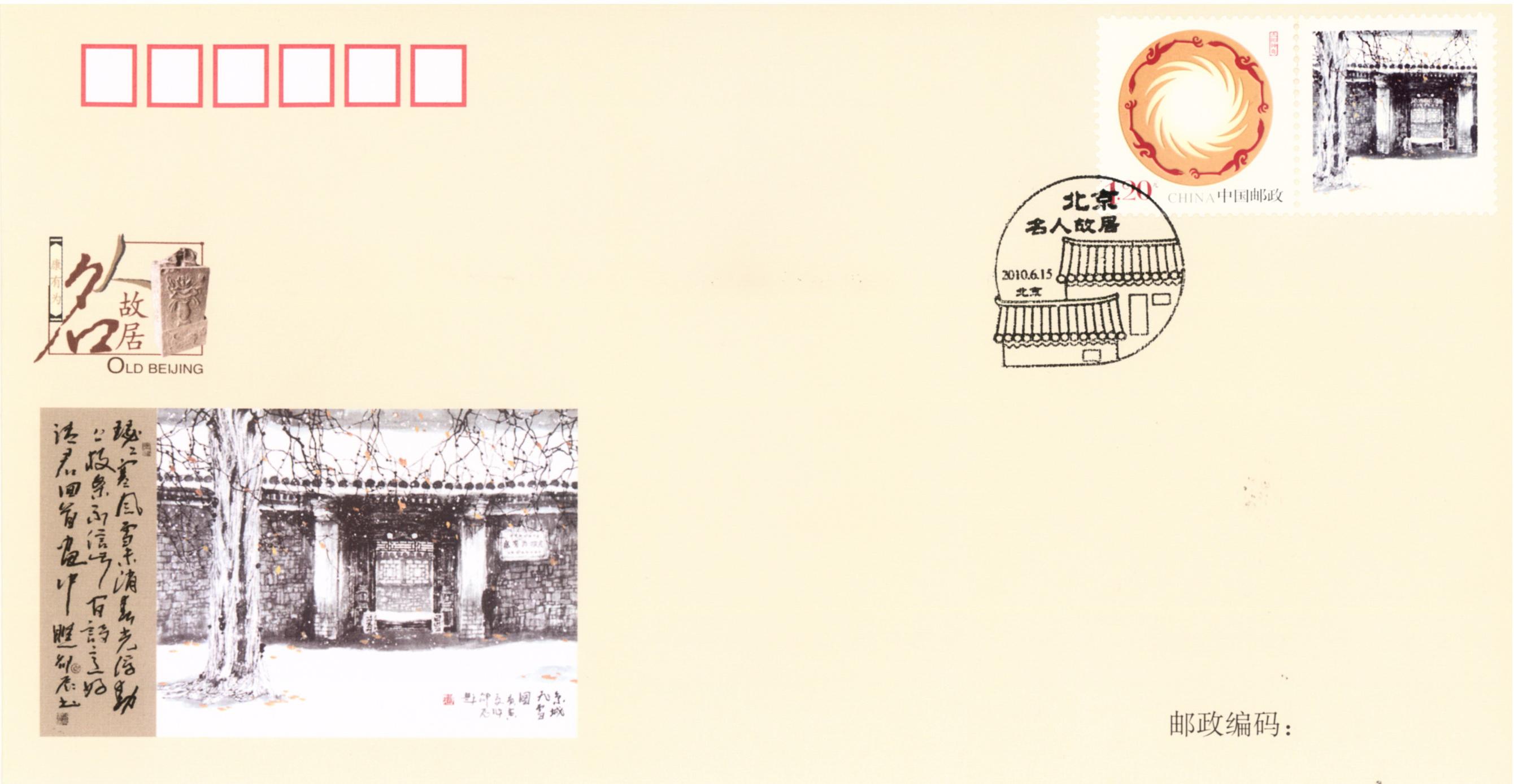 Residence of Kang Youwei