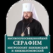 Богоявленкский Собор Пенза
