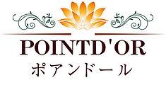 ロゴ「POINTD'OR」.jpg