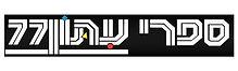 logo iton 77.jpg