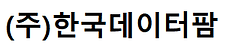 한국데이터팜.png