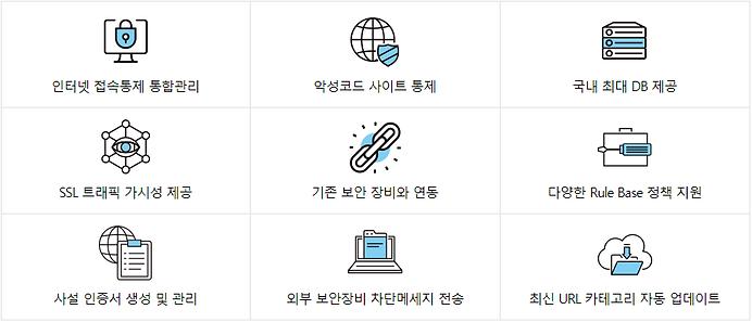 2019-07-21 12_02_48-통합 인터넷 접속관리 솔루션 – SO