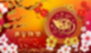 happy-chinese-new-year-2020-year-banner_