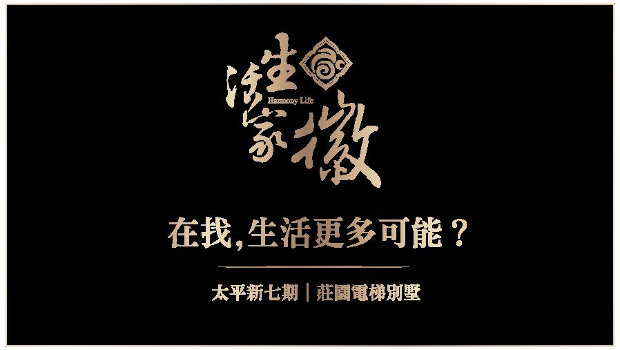 生活家徽|太平新七期|莊園電梯別墅