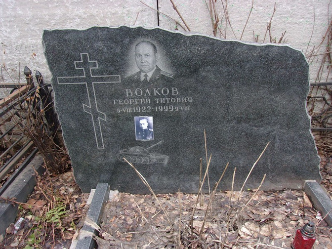 Танкист Волков