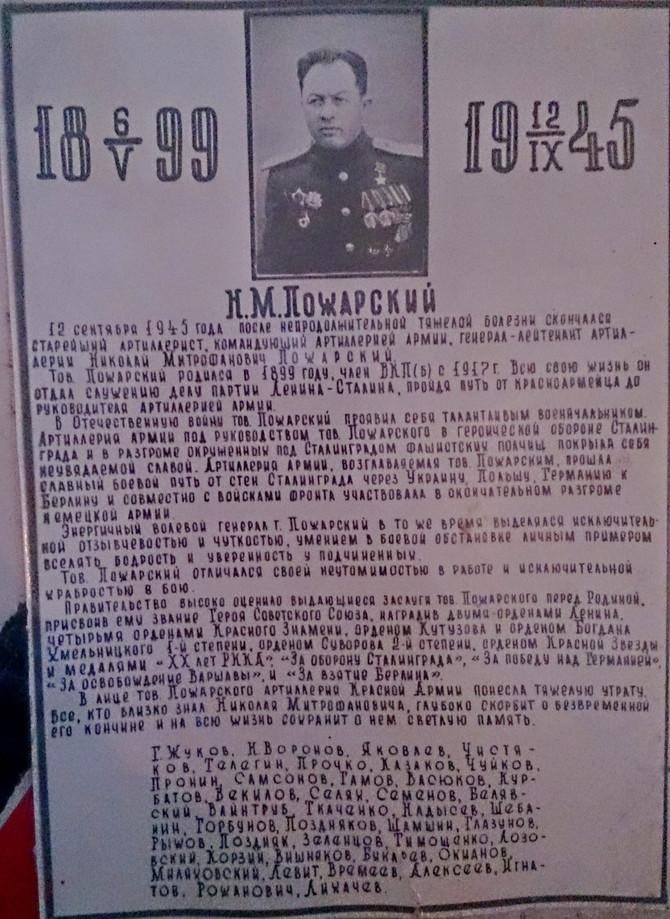 Н.М. Пожарский