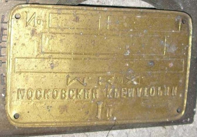 Жетон первого московского крематория (Донской крематорий)