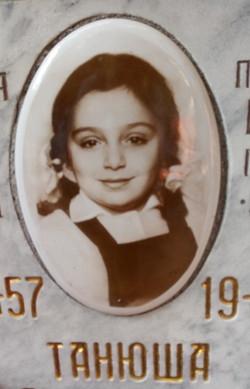 Танюша 1957-1966