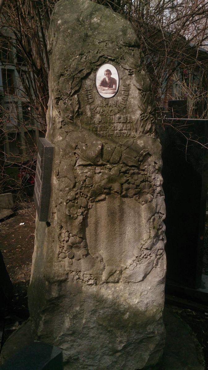 Надгробие доктора Мурашовой