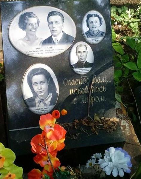Семейные захоронения