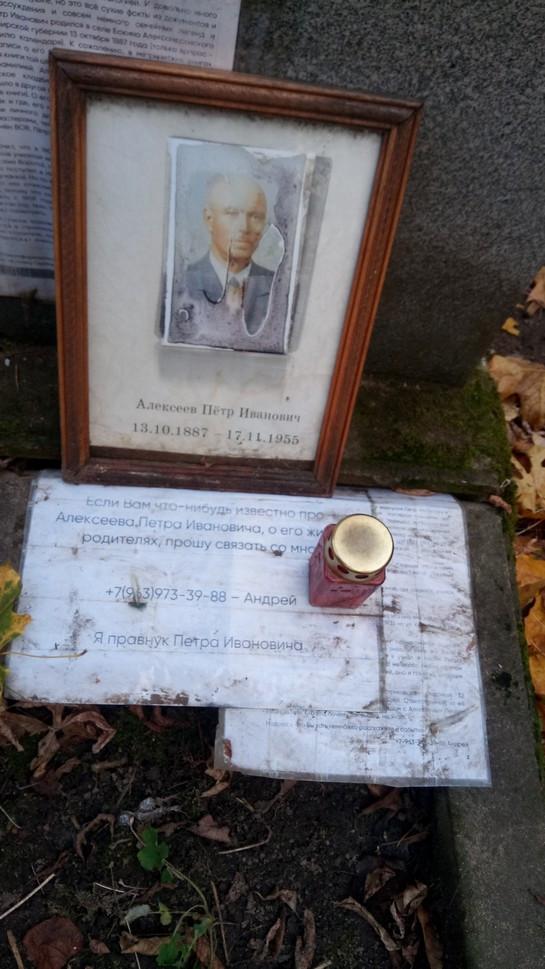 Алексеев Петр Иванович.  Розыск. Ваганьковское