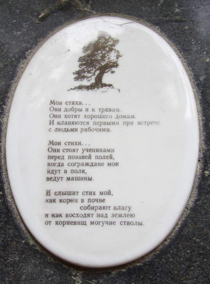 Поэтесса