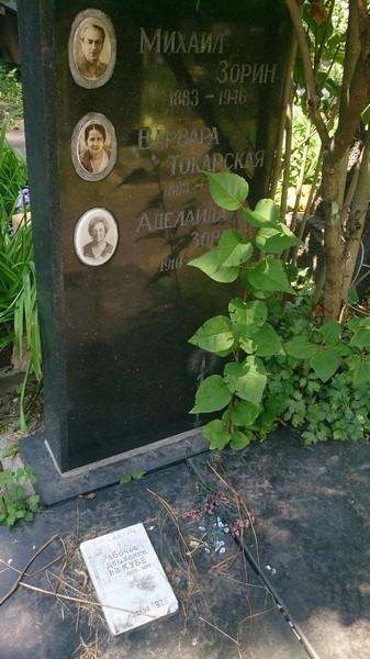 Надгробие с книгой