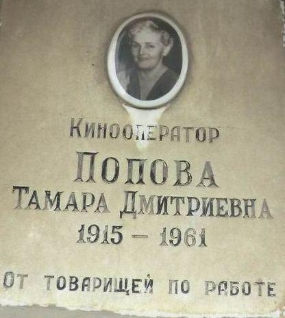 Кинооператор Попова