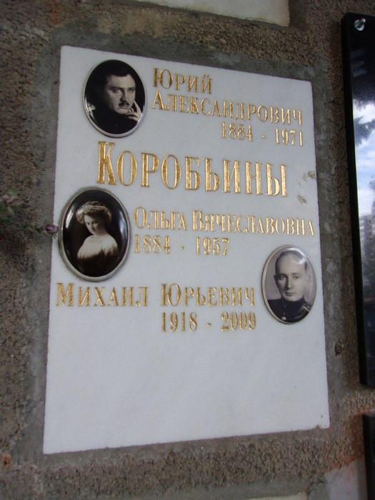 Захоронение семьи Коробьиных
