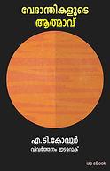 Cover-Kovoor-5-VedanthikaludeAtmav.jpg