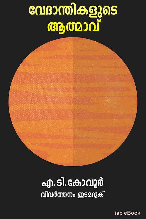 വേദാന്തികളുടെ ആത്മാവ്by എ ടി കോവൂർ - വിവർത്തനം :ഇടമറുക്  (IAP eBook)