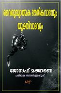 Vairudhyatmaka_Cover.png