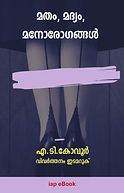 Cover-Kovoor-4-MathamMadyam.jpg