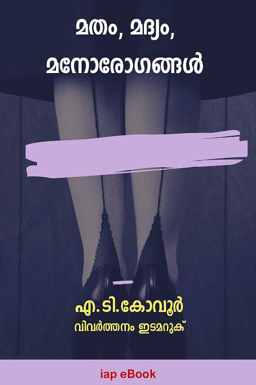 മതം, മദ്യം, മനോരോഗങ്ങൾby എ ടി കോവൂർ - വിവർത്തനം :ഇടമറുക്  (IAP eBook)