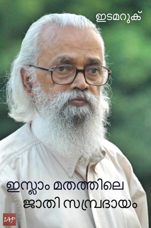 Islam Mathathile Jathi Sambradayam by J Edamaruku