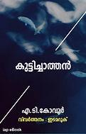 Cover-Kovoor-2-Kuttichathan.jpg
