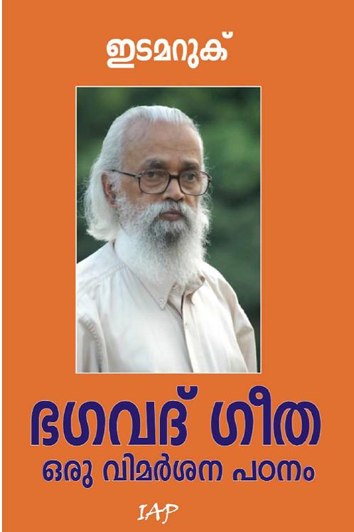 Bhagavad Gita Oru Vimarshana Patanam by J Edamaruku (ഭഗവദ് ഗീത ഒരു വിമർശന പഠനം)