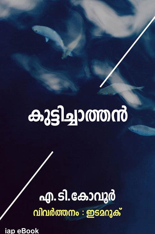 കുട്ടിച്ചാത്തൻby എ ടി കോവൂർ - വിവർത്തനം: ഇടമറുക്