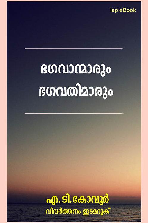 ഭഗവന്മാരും ഭഗവതിമാരുംby എ ടി കോവൂർ - വിവർത്തനം (IAP eBook)