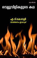 Cover-Kovoor-6-VelluvilikaludeKadha.jpg